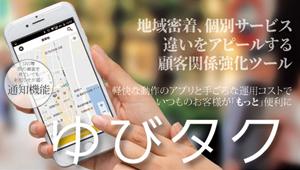 スマートフォン向タクシー受注アプリ「ゆびタク」