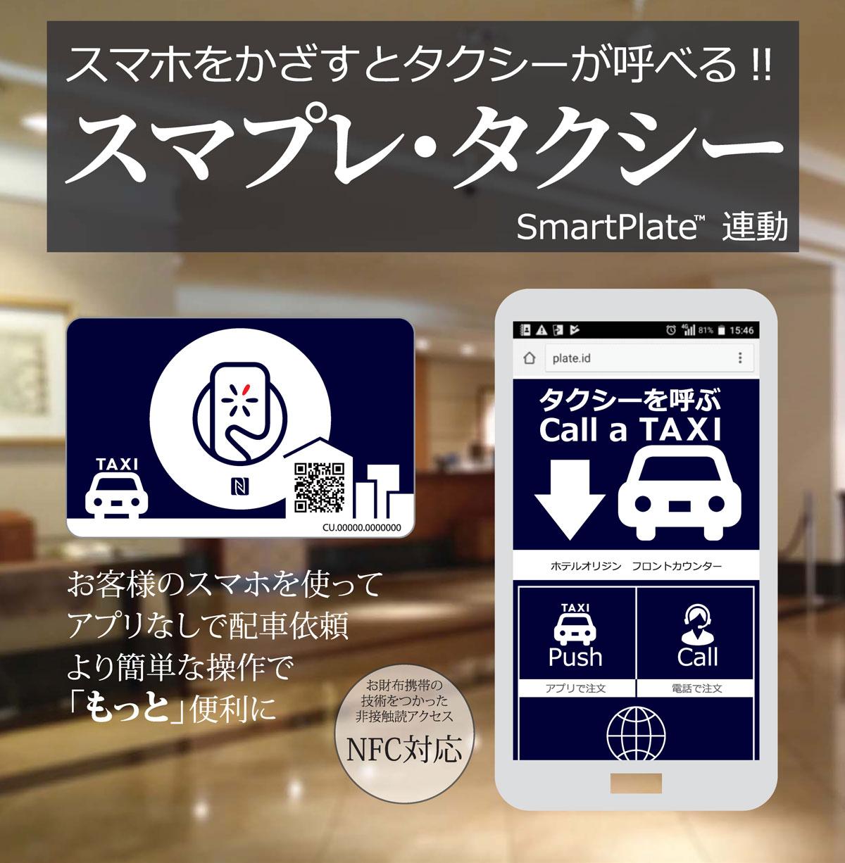 スマプレ・タクシー スマホをかざすとタクシーが呼べる!! SmartPlate ™ 連動