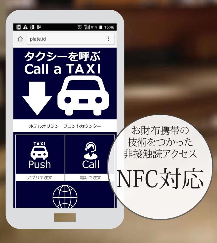 NFC対応 お財布携帯の技術をつかった非接触読アクセス