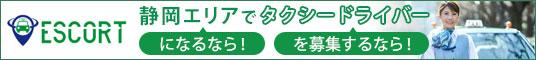 静岡エリアのタクシー求人情報ならESCORT(エスコート)