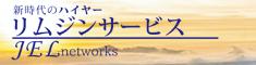新時代のハイヤー リムジンサービス JEL networks