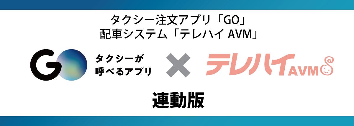 テレハイ タクシー注文アプリ GO連動版