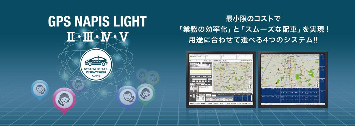 タクシー配車システム GPS NAPIS LIGHT