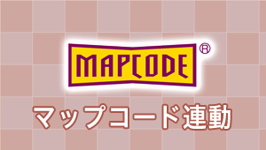 マップコード連動