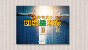 清野吉光の団塊耕志録Ⅱ