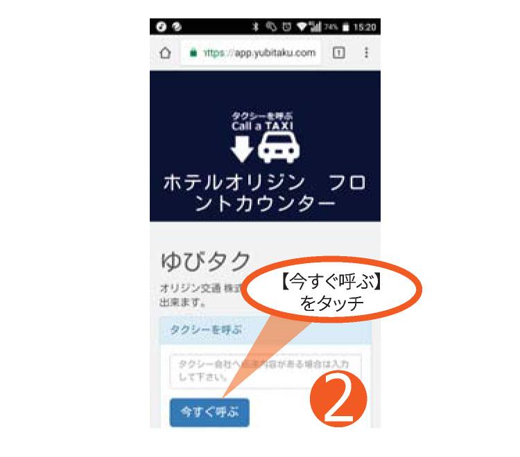 営業車のヘッドレストに配置し自社アプリのインストールサイトへ誘導