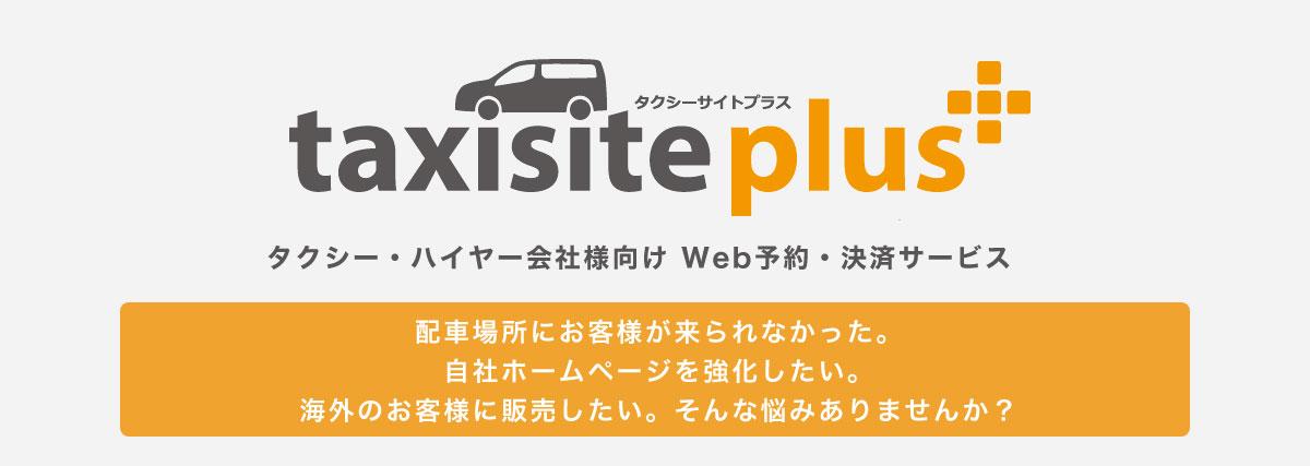 タクシー・ハイヤー事業者様向け web 予約決済サービス taxisite plus