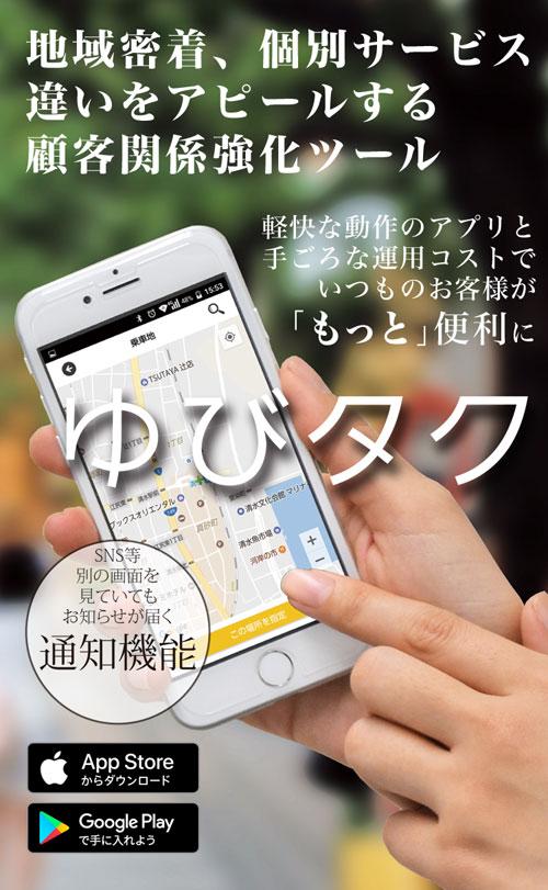 ゆびタク 地域密着、個別サービス 違いをアピールする顧客関係強化ツール 軽快な動作のアプリと手ごろな運用コストでいつものお客様「もっと」便利に